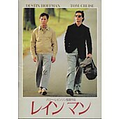 Rain Man (1988) original Japanese movie program ***LAST ONE***