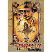 Indiana Jones and the Last Crusade (1989) original Japanese movie program ***LAST ONE***