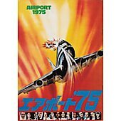 Airport 75 (1974) original Japanese movie program ***LAST ONE***