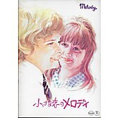 Melody (1971) original Japanese movie program ***LAST ONE***