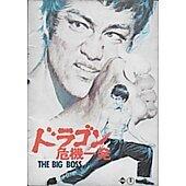 The Big Boss (1971) original Japanese movie program ***LAST ONE***