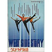 West Side Story (1961) original Japanese movie program ***LAST ONE***