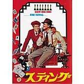 The Sting (1973) original Japanese movie program ***LAST ONE***