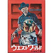 Westworld (1973) original Japanese movie program ***LAST ONE***