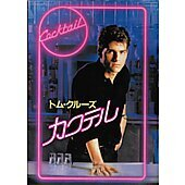 Cocktail (1988) original Japanese movie program ***LAST ONE***