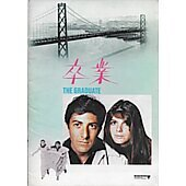 The Graduate (1967) original Japanese movie program ***LAST ONE***
