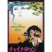 Chinatown (1974) original Japanese movie program ***LAST ONE***