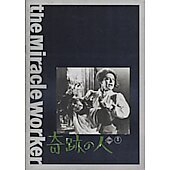 The Miracle Worker (1962) original Japanese movie program ***LAST ONE***