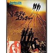 Invasion of the Body Snatchers (1978) original Japanese movie program ***LAST ONE***