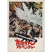 Poseidon Adventure 1972 original Japanese movie program ***LAST ONE***